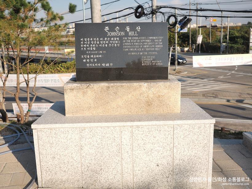 존슨 동산 기념비