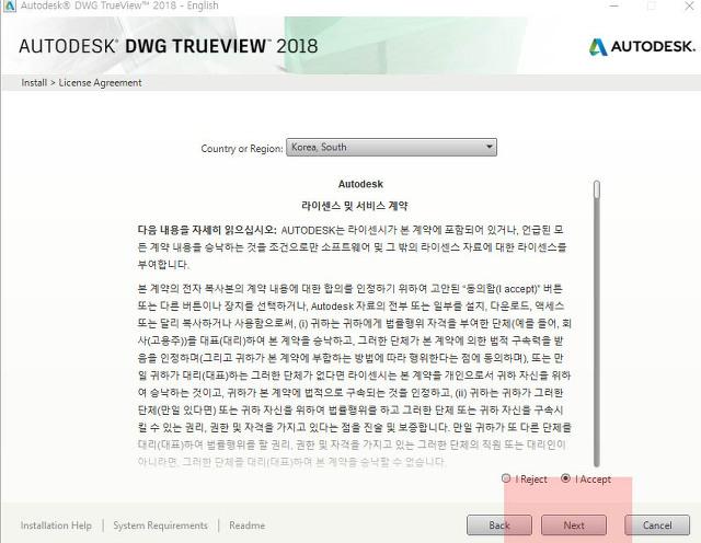 오토캐드뷰어 다운로드 DWG TRUEVIEW 2018 한글판 파일 설치