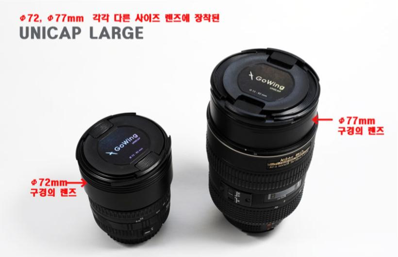 사진가를 위한 아이디어 상품 2개 : 렌즈캡과 렌즈 홀더