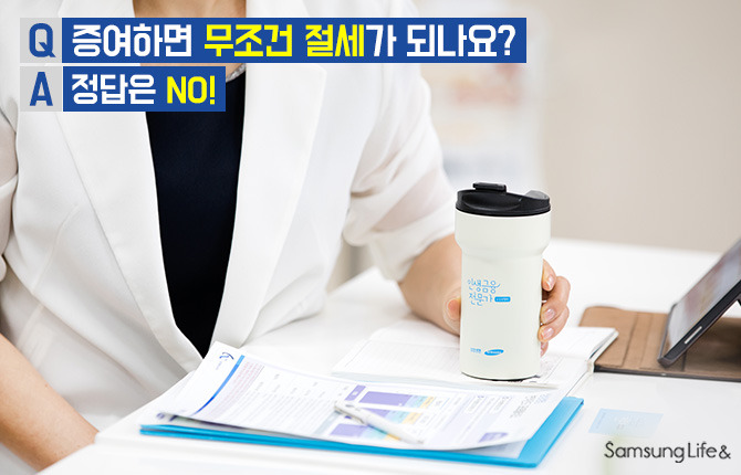 컵 텀블러 정장 여자정장 서류 계약