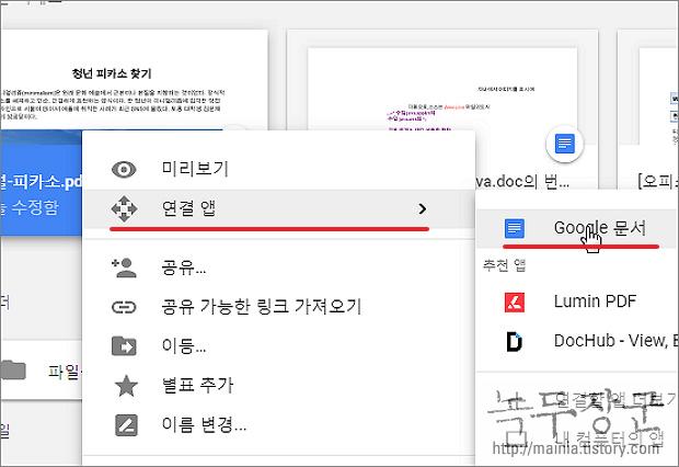구글 문서 도구 PDF 로 변환 및 구글 문서로 변환하는 방법