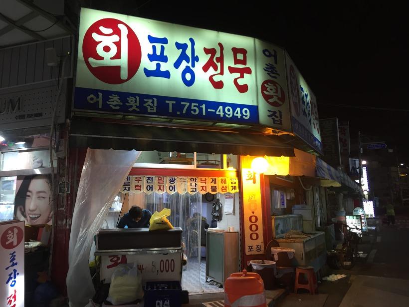 수영 팔도시장 어촌횟집