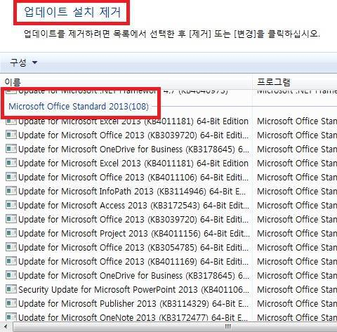 windows excel update 삭제