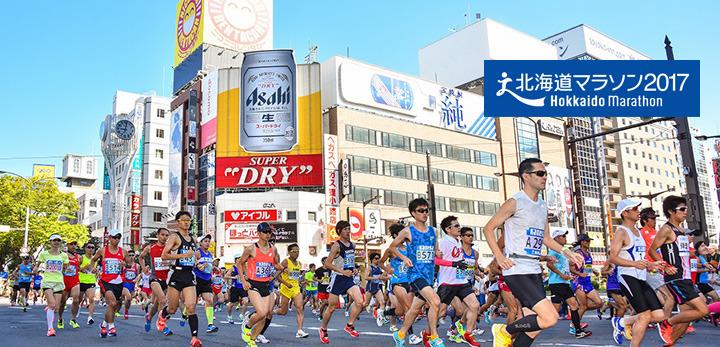 마라톤 선진국 문화를 보여준 2017 홋카이도 마라톤