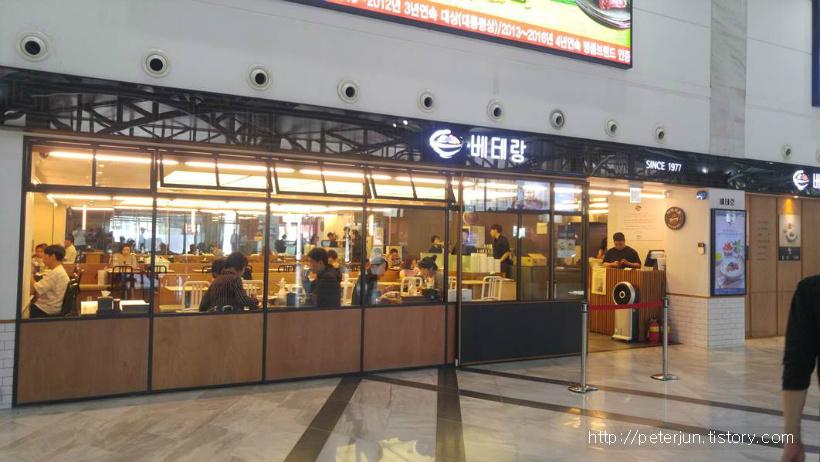 베테랑 식당