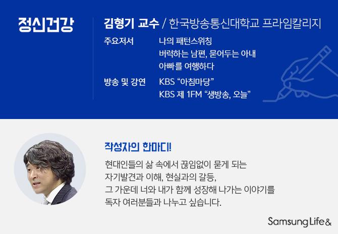 김형기교수 정신건강 한국방송통신대학교