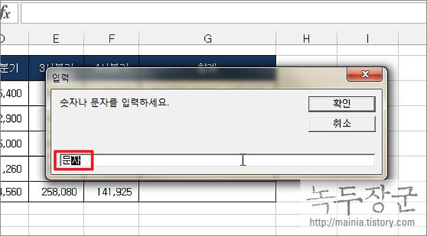 엑셀 VBA 입력된 값 형식 확인할 수 있는 Information 관련 함수 모음