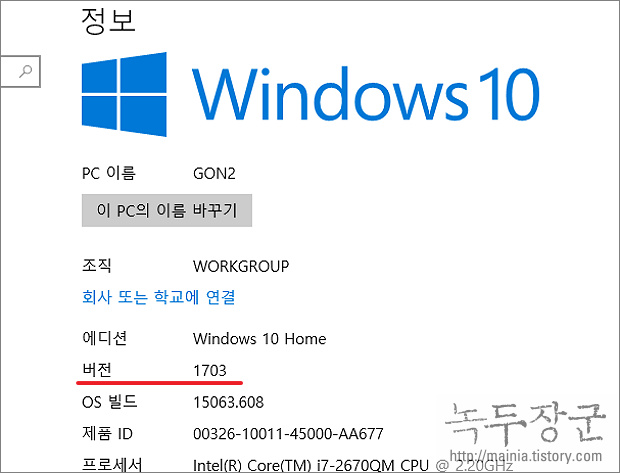 윈도우10 레드스톤2, 3 버전 확인하고 최신 업데이트 하는 방법
