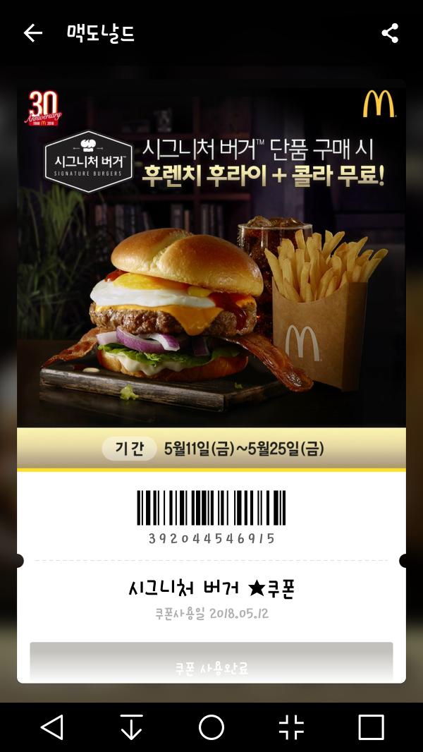 맥도날드 시그니처버거 업그레이드