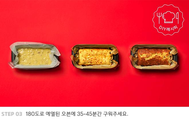 180도로 예열된 오븐에 35~45분간 구워주세요.
