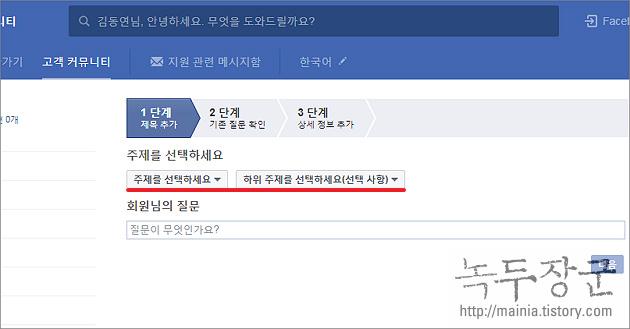 페이스북 Facebook 고객센터 문의해서 문제 해결하는 방법