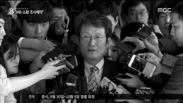MB국정원의 방송장악 - 언론장악 적폐청산을 위해 국정조사가 필요하다