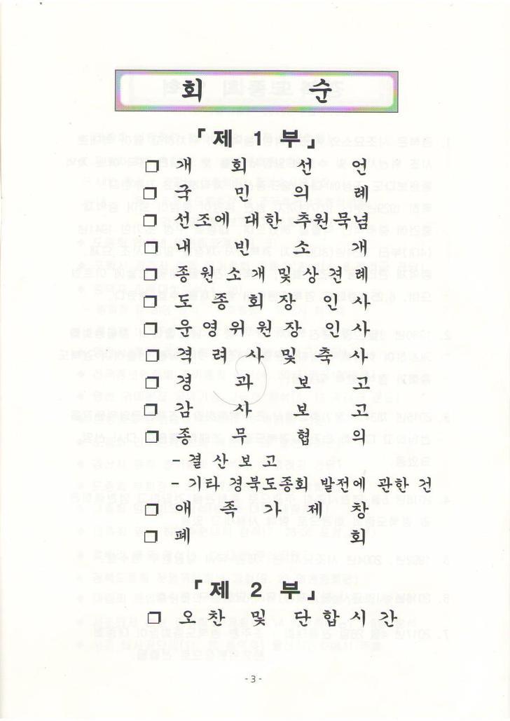 창녕조문 경북도종회 제37차 정기총회 (2018년 5월 11일 경산시 로터스101잔치)