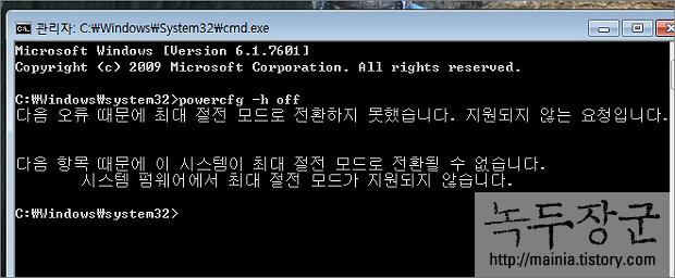 윈도우7(Windows7) 설치하고 디스크 공간을 확보하는 방법