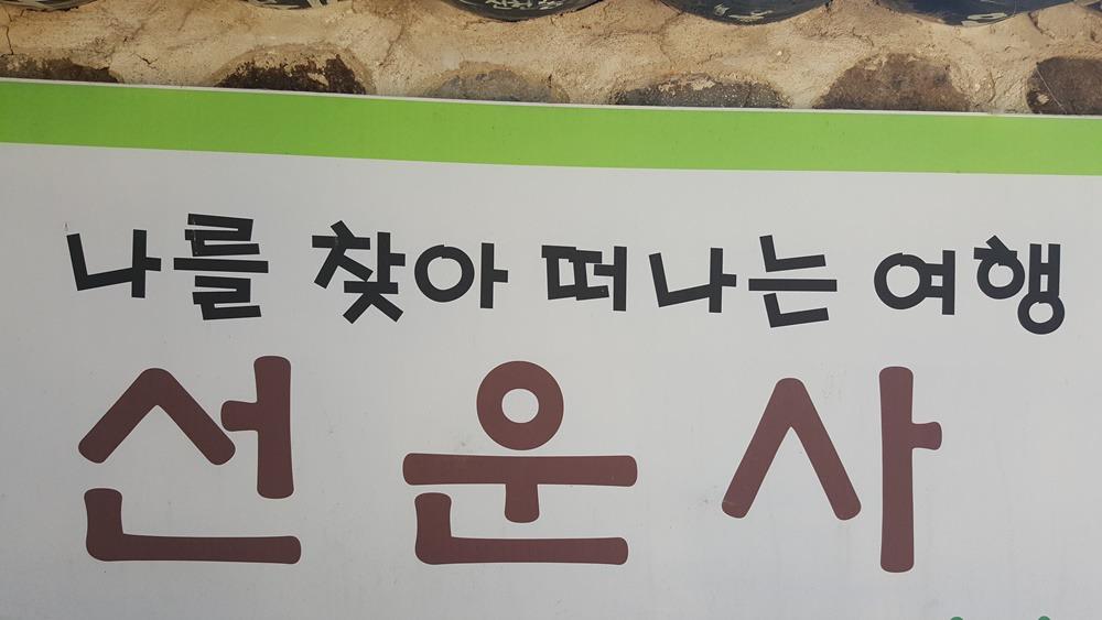 [고창 여행]도솔산 선운사(1)