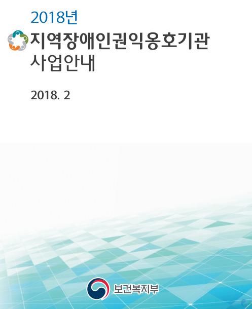 2018년_지역장애인권익옹호기관_사업안내_표지