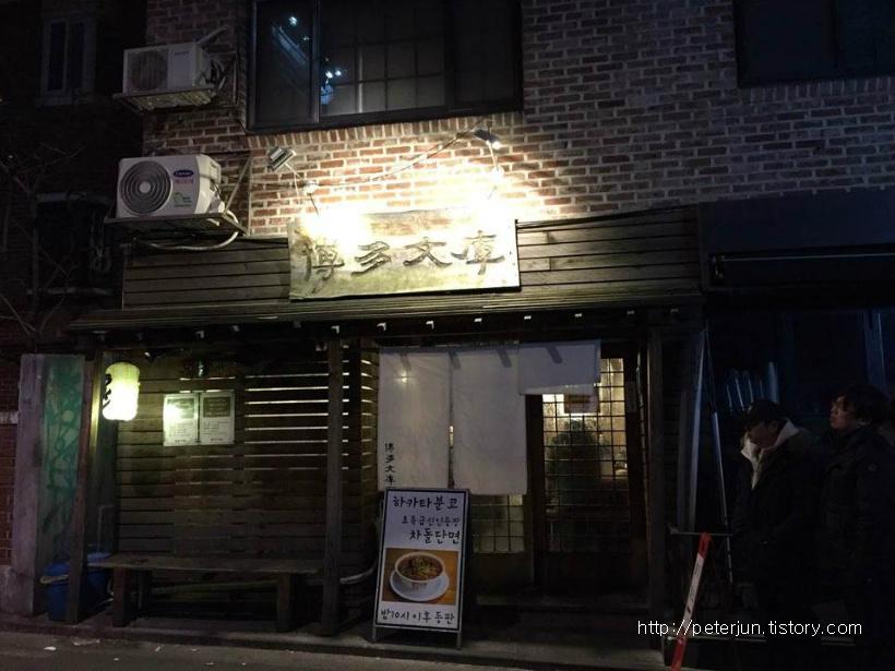상수맛집 하카타분코