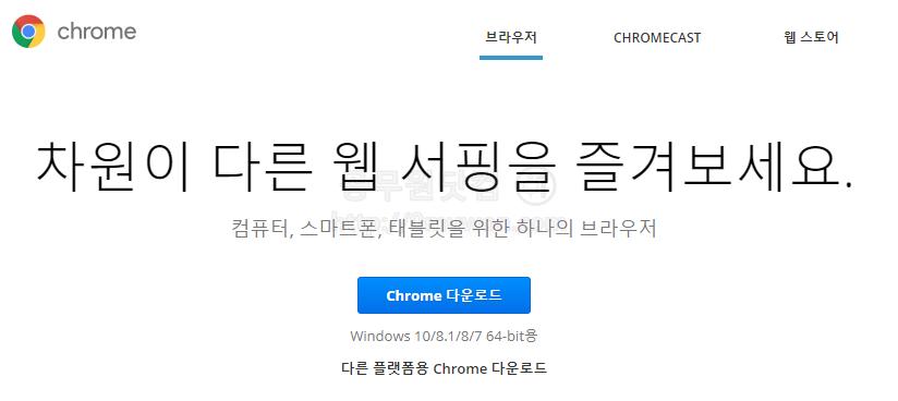 구글 크롬 다운로드