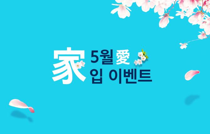 5월애 가입 이벤트 벚꽃  가정의달