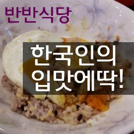 반반식당 김치찌개