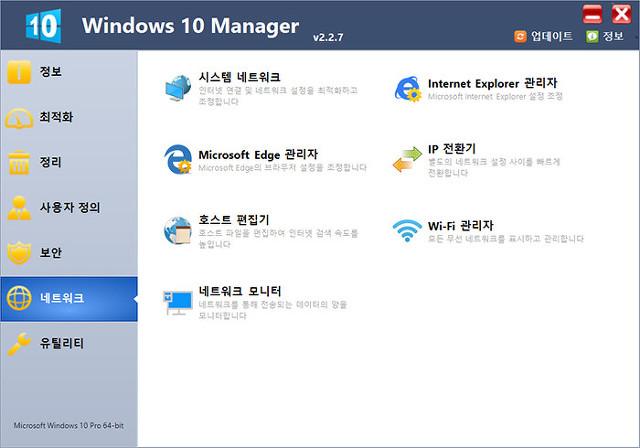 Windows10Manager2.2.7Portable_한글판다운로드_7