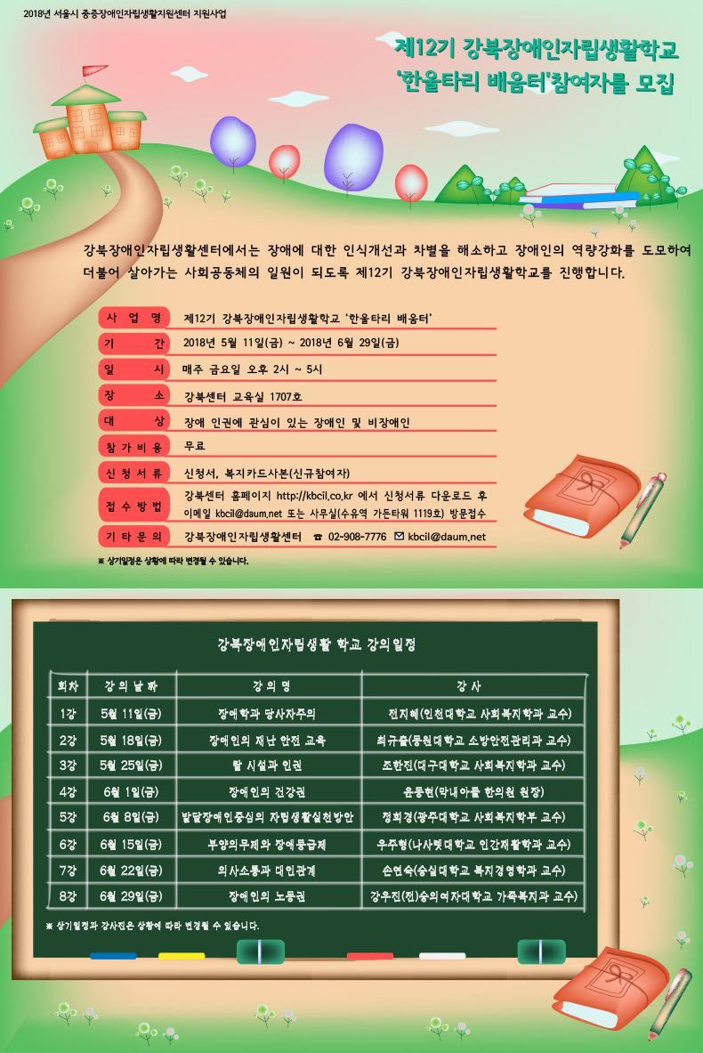제12기 강북장애인자립생활학교 프로그램 한울타리 배움터 참여자 모집 안내