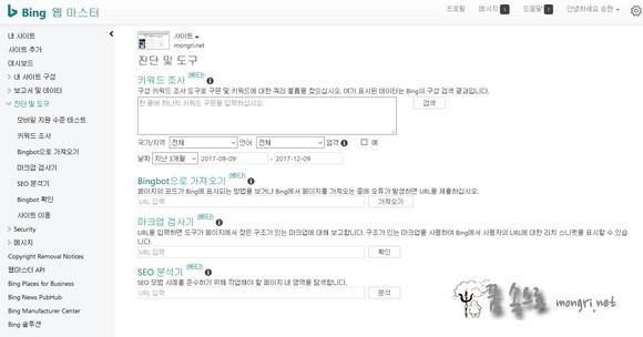 Bing 웹 마스터 도구 진단 및 도구