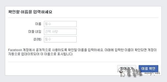 페이스북 확인할 이름을 입력하세요