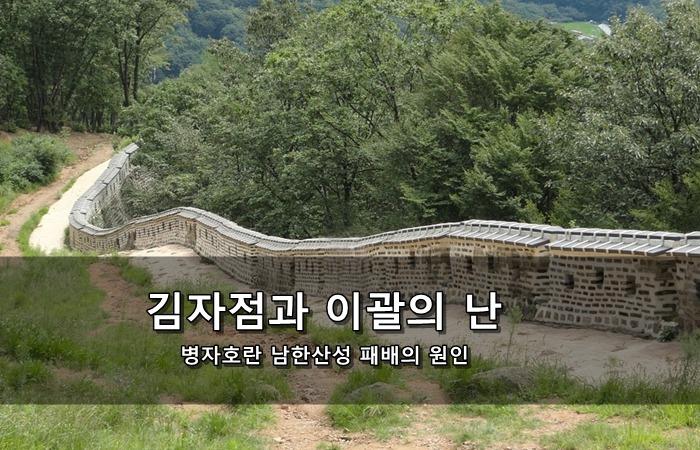 병자호란 남한산성 패배의 원인 - 김자점과 이괄의 난