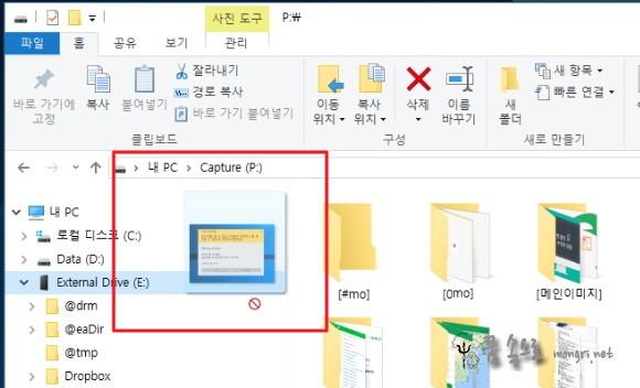 파일 탐색기에서 드래그 앤 드롭으로 파일 이동/복사 에러