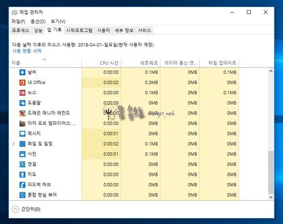 윈도우10 RS4 기본앱 목록