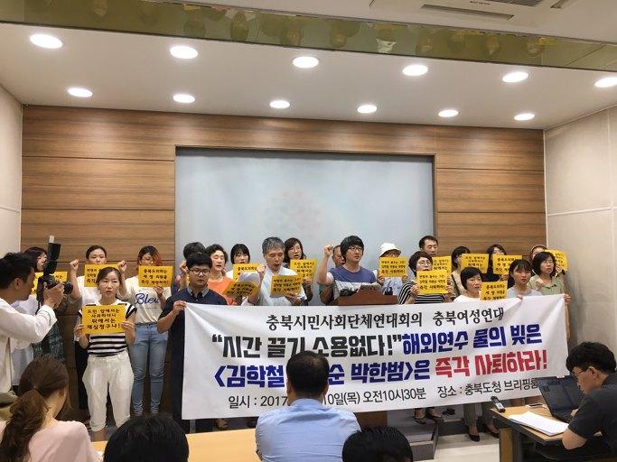 [충북연대회의]해외연수로 물의 빚은 충북도의원 사퇴 촉구