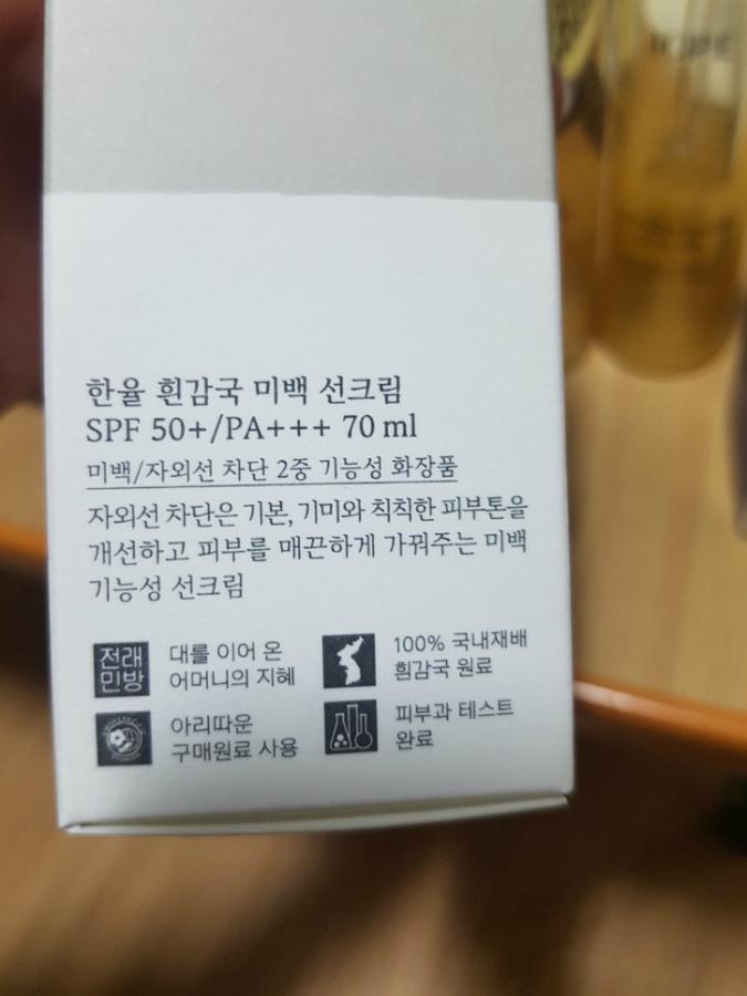 한율 흰감국 미백 선크림