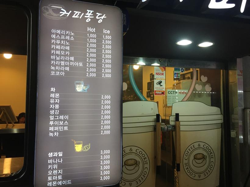 해운대 장산 좌동 재래시장 커피퐁당