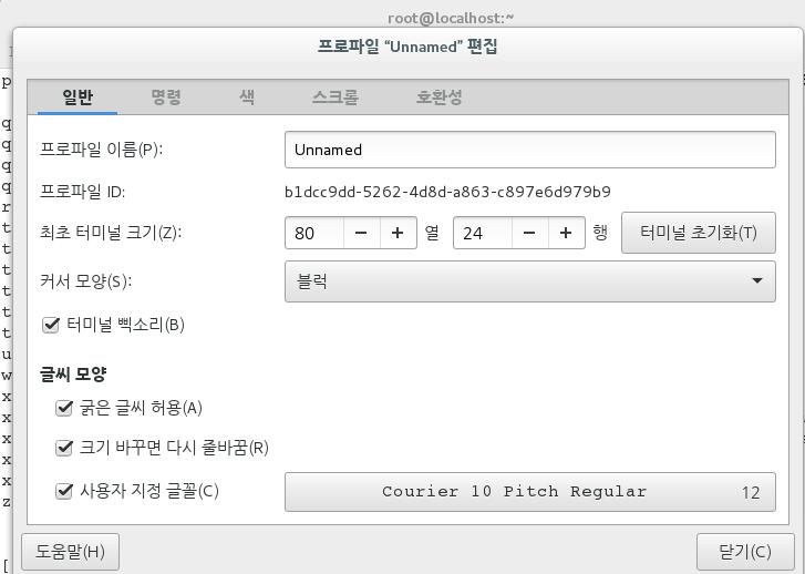 CentOS7 gnome-terminal profile