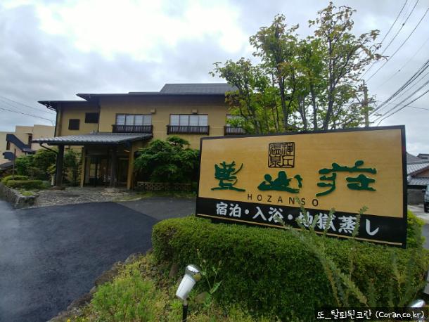 가성비 좋은 일본 벳푸 온천 료칸, '호잔소(豊山荘, Hozanso)를 소개합니다.