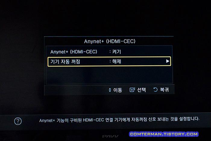 삼성 파브 Anynet+ HDMI-CEC
