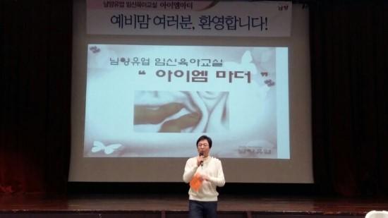 [이메이드 행사사진] ★MC유주경★ 남양유업 임신육아교실 아이엠마더
