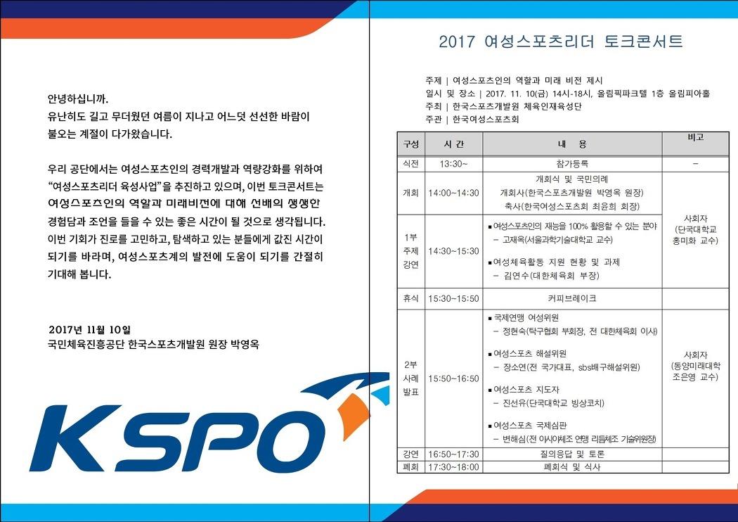 2017 여성스포츠리더 토크콘서트 개최 안내