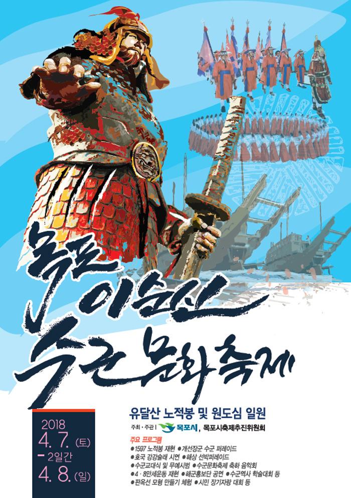 목포 이순신 수군 문화제 : 420여년 전에 충무공께서 보여주신 나라 사랑의 애국정신
