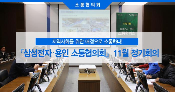 『삼성전자·용인 소통협의회』 정기회의