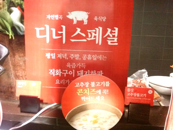 2018년 3월 24일 자연별곡 육식당, 광화문 맛집 자연별곡 후기