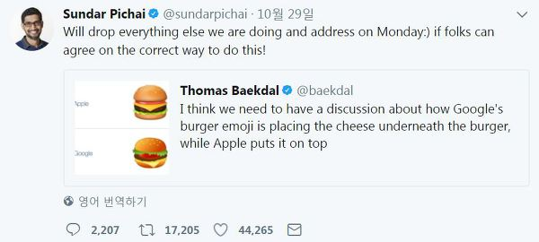 구글 CEO 트위터