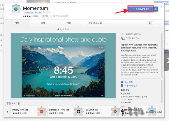 구글 크롬 확장 프로그램 momentum
