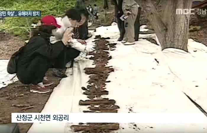 사진: MBC 뉴스방송 캡처. 2004년 마산 여양리 학살사건의 유공들을 발굴한 장면이 방송으로 보도되었다. [마산 여양리 뼈무덤 발굴과 보도연맹 학살사건]