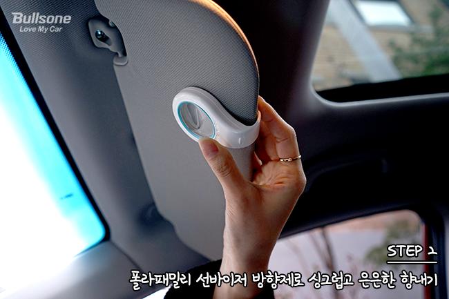 자동차 냄새 제거, 추석에서 벗어나기 이렇게 쉽습니다.