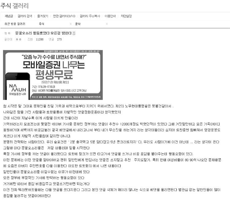 '문꿀오소리'가 '댓글공작'이라는 조선일보 - 문재인 정부로의 시민결집을 돋구는 푸닥거리일 뿐