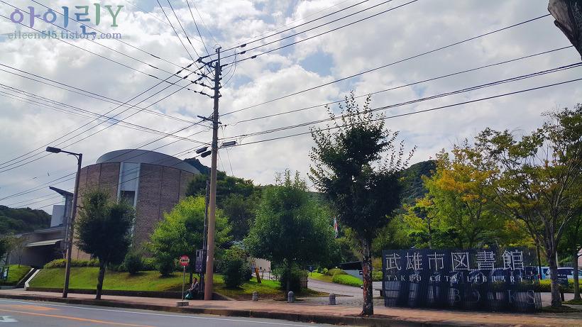 다케오 도서관