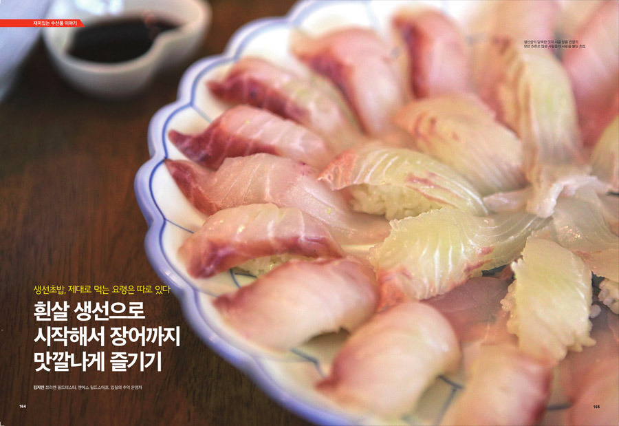 생선초밥, 제대로 먹는 요령은 따로 있다