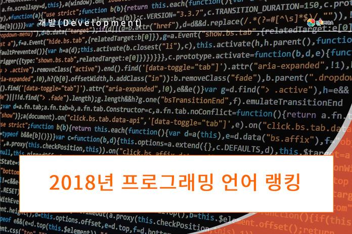 2018 프로그래밍 언어랭킹